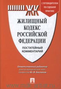 Жилищный кодекс Российской Федерации : постатейный комментарий : с путеводителем по судебной практике