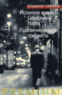 Истинная жизнь Севастьяна Найта ; Просвечивающие предметы : романы