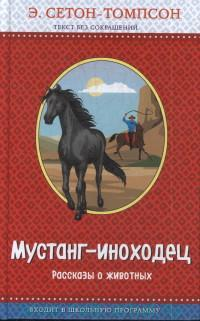 Мустанг-иноходец : рассказы о животных
