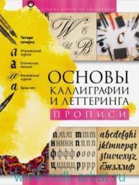 Основы каллиграфии и леттеринга : прописи