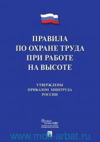 Правила по охране труда при работе на высоте : утверждены приказом Минтруда России