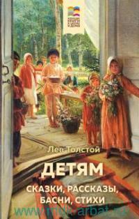 Детям : сказки, рассказы, басни, стихи