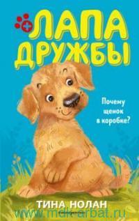 Почему щенок в коробке? : повесть