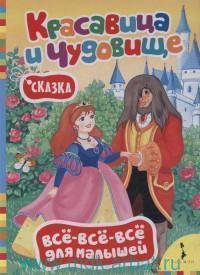Красавица и Чудовище : по мотивам европейской народной сказки