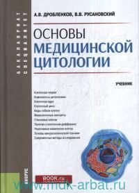 Основы медицинской цитологии : учебник