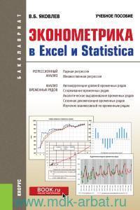Эконометрика в Excel и Statistica : учебное пособие