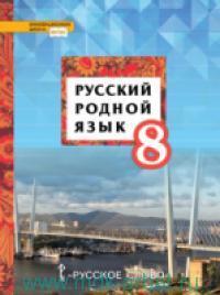 Русский родной язык : учебное пособие для 8-го класса общеобразовательных организаций (соответствует ФГОС)
