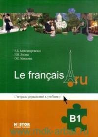 Le francais.ru : B1 : тетрадь упражнений к учебнику французского языка