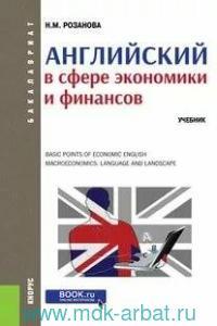Английский в сфере экономики и финансов : учебник