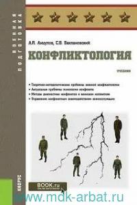 Конфликтология : учебник