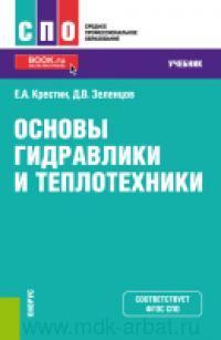 Основы гидравлики и теплотехники : учебник