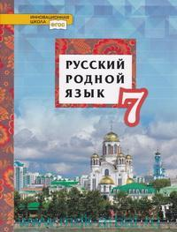 Русский родной язык : учебное пособие для 7-го класса общеобразовательных организаций (соответствует ФГОС)