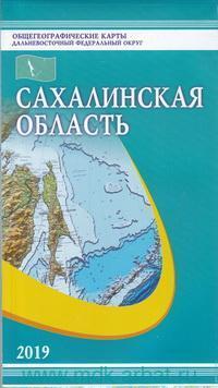 Сахалинская область : общегеографическая карта : М 1:500 000. Остров Сахалин : М 1:500 000. Курильские острова : М 1:1 000 000 : Дальневосточный Федеральный округ