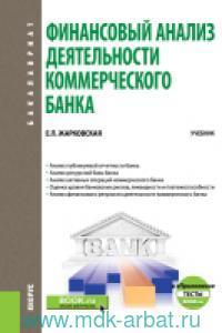 Финансовый анализ деятельности коммерческого банка +еПроиложение : тесты : учебник