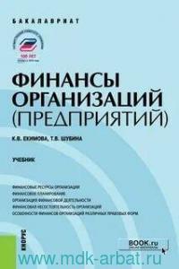 Финансы организаций (предприятия) : учебник