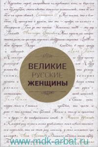 Великие русские женщины : от княгини Ольги до Терешковой