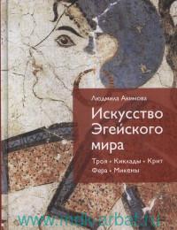 Искусство Эгейского мира. Троя. Киклады. Крит. Фера. Микены