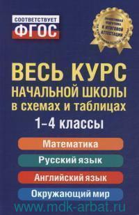 Весь курс начальной школы в схемах и таблицах : 1-4-й классы : Математика. Русский язык. Английский язык. Окружающий мир (ФГОС)