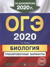 ОГЭ 2020. Биология : тренировочные варианты