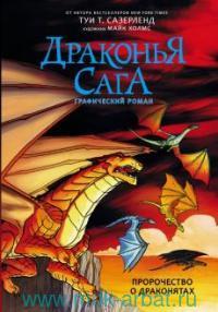 Драконья сага. Пророчество о драконятах : графический роман