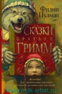Сказки братьев Гримм : сборник