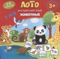 Английский язык. Животные : лото : 7 игр : для детей от 3 лет : 2-6 игроков