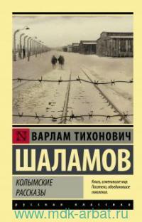 Колымские рассказы : сборник
