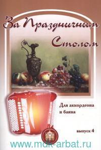 За праздничным столом : для аккордеона (баяна). Вып.4