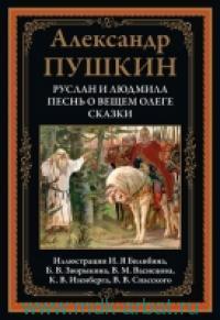 Руслан и Людмила ; Песнь о Вещем Олеге ; Сказки