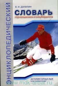 Энциклопедический словарь горнолыжника и сноубордиста : История горных лыж