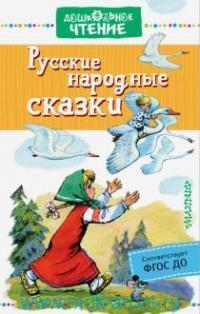 Русские народные сказки : сказки