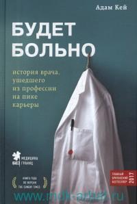 Будет больно : история врача, ушедшего из профессии на пике карьеры