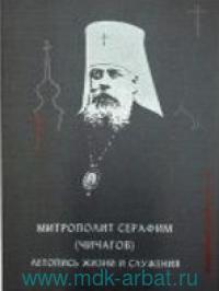 Митрополит Серафим (Чичагов) : летопись жизни и служения