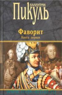Фаворит. Кн.1. Его императрица : роман