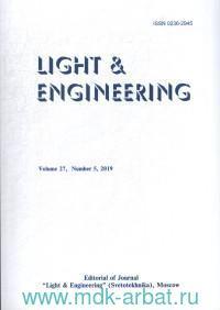Light & Engineering = Светотехника. Volume 27 №5, 2019