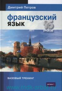 Французский язык. Базовый тренинг. 16 уроков