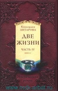Две жизни : мистический роман. Ч.4 : в 2 кн.
