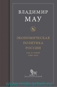 Экономическая политика России : год за годом (2000-2018)