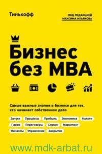 Бизнес без MBA : самые важные знания о бизнесе для тех, кто начинает собственное дело