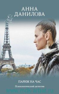 Париж на час : роман