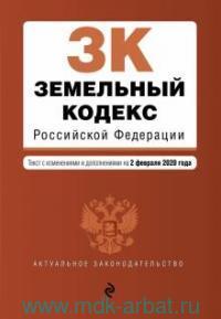 Земельный кодекс Российской Федерации : текст с изменениями и дополнениями на 2 февраля 2020 года