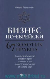 Бизнес по-еврейски : 67 золотых правил