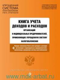 Книга учета доходов и расходов организаций и индивидуальных предпринимателей, применяющих упрощенную систему налогообложения, с последними изменениями и дополнениями на 2020 год