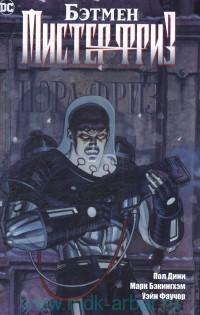 Бэтмен : Мистер Фриз : графический роман