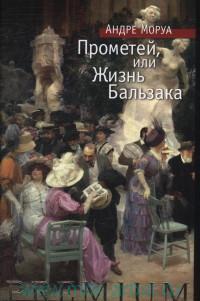 Прометей, или Жизнь Бальзака : романизированная биография