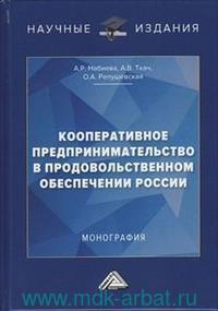 Кооперативное предпринимательство в продовольственном обеспечении России : монография