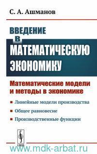 Введение в математическую экономику : математические модели и методы в экономике