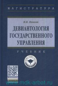 Девиантология государственного управления : учебник