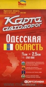 Одесская область : карта автодорог : М 1:250 000