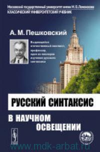 Русский синтаксис в научном освещении : учебное пособие